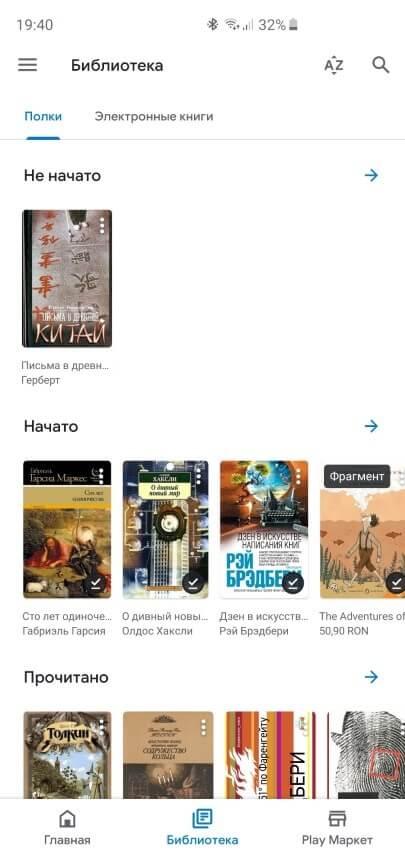 Книжные полки в читалке Google Книги