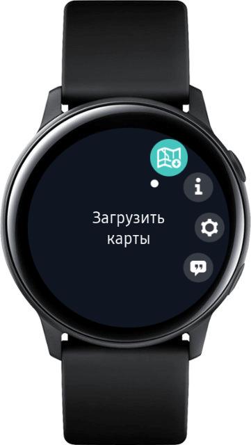 Приложение на Galaxy Watch для навигации Here WeGo