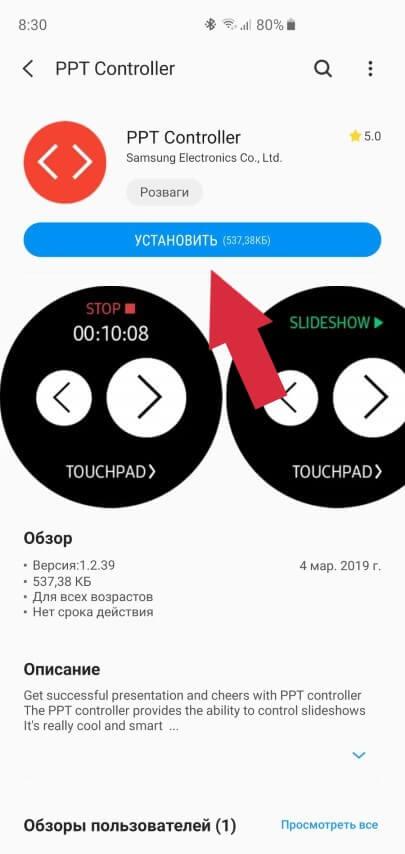 Как установить приложение на часы Galaxy Watch