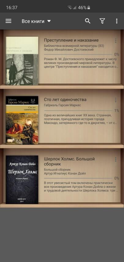 Вертикальные полки с книгами Moon Reader