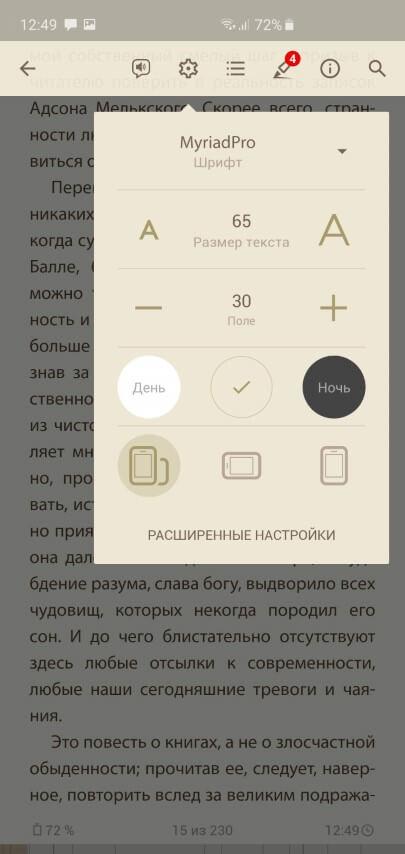 Быстрые настройки отображения текста в приложении eReader Prestigio