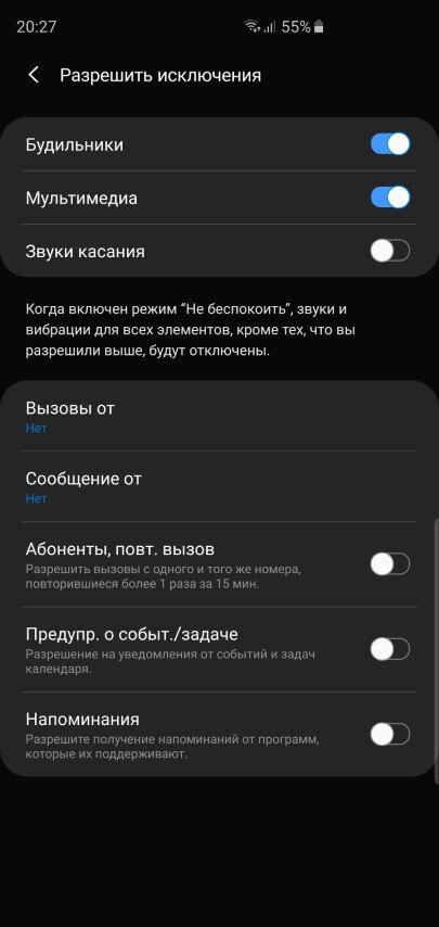 Фильтр уведомлений в режиме Не беспокоить на Samsung
