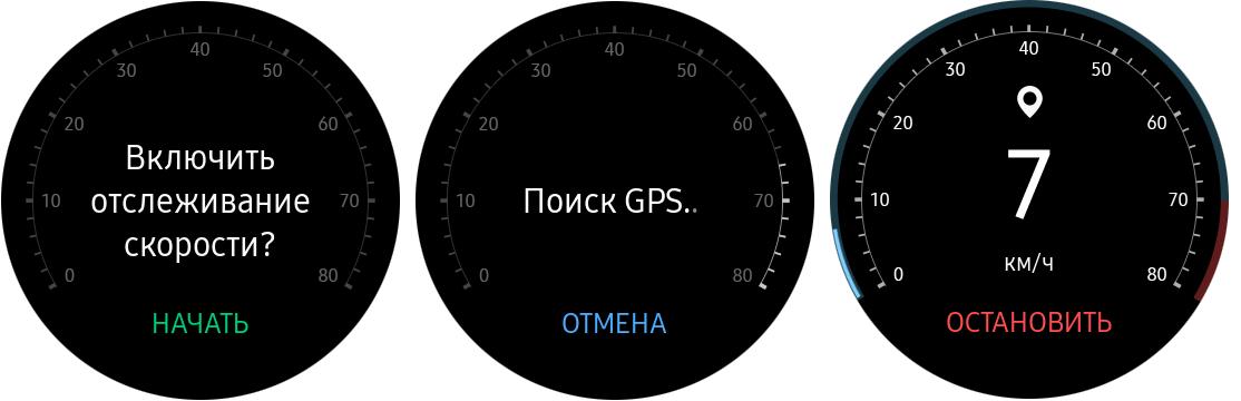 Приложение Speedometer для Galaxy Watch