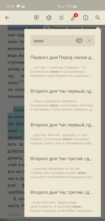 Поиск текста в приложении для чтения книг eReader Prestigio