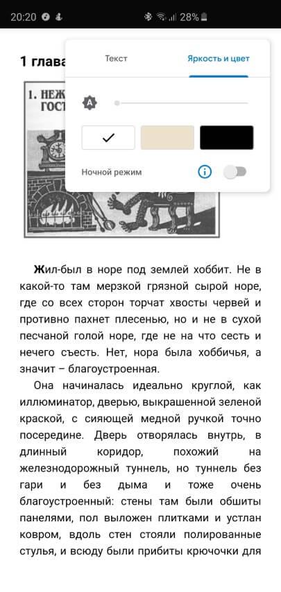 Тема оформления в приложении Google Книги