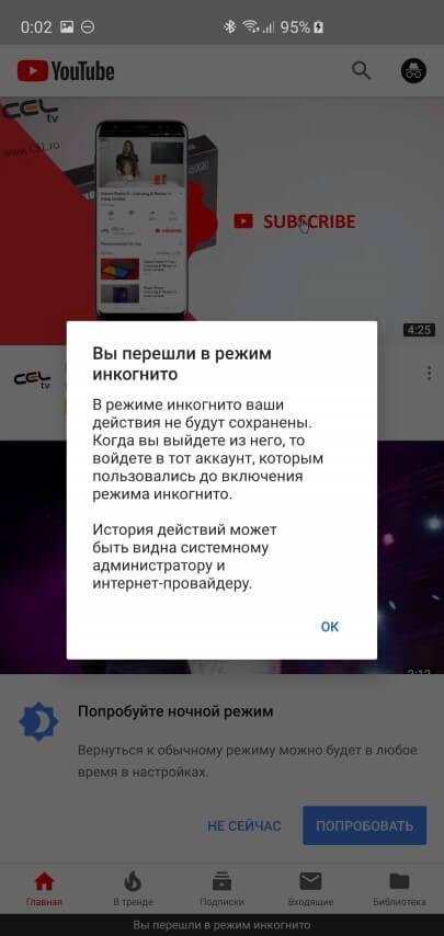 Режим инкогнито в приложении YouTube