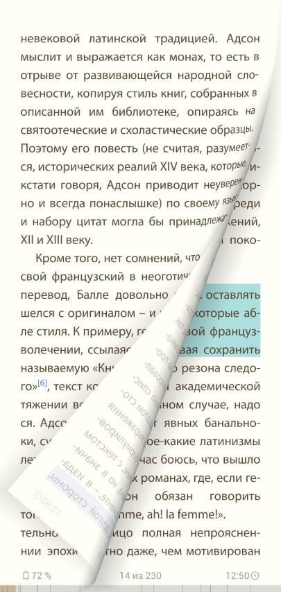 Эффект перелистывания страниц в читалке eReader Prestigio