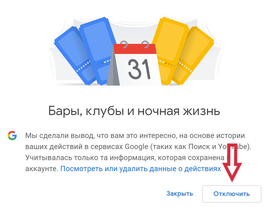 Как удалить интерес из учетной записи Google