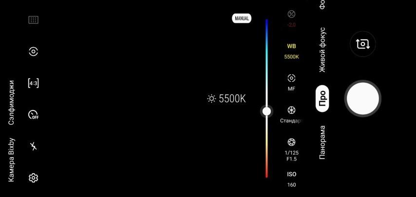 Баланс белого в камере Samsung Galaxy S10