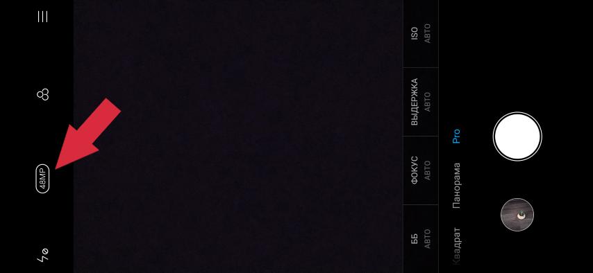 Как включить 48 Мп камеру на Xiaomi Redmi Note 7