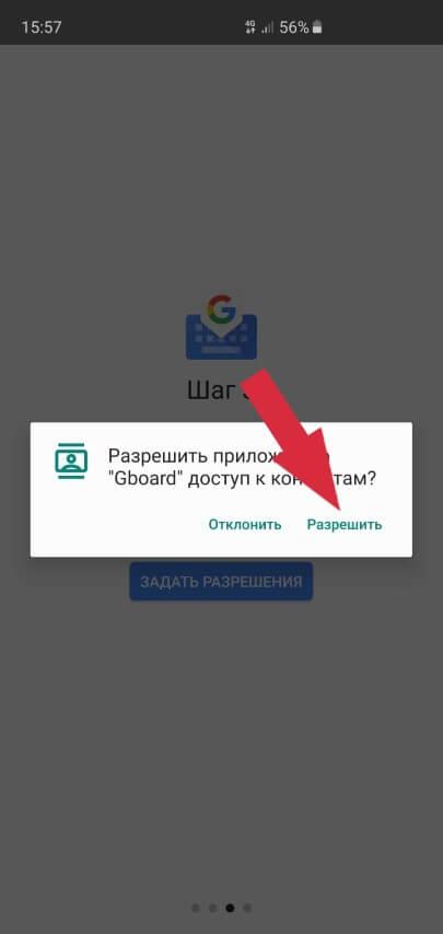 Предоставляем необходимые разрешения для клавиатуры Google Gboard