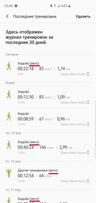 Список тренировок в приложении Galaxy Watch Active