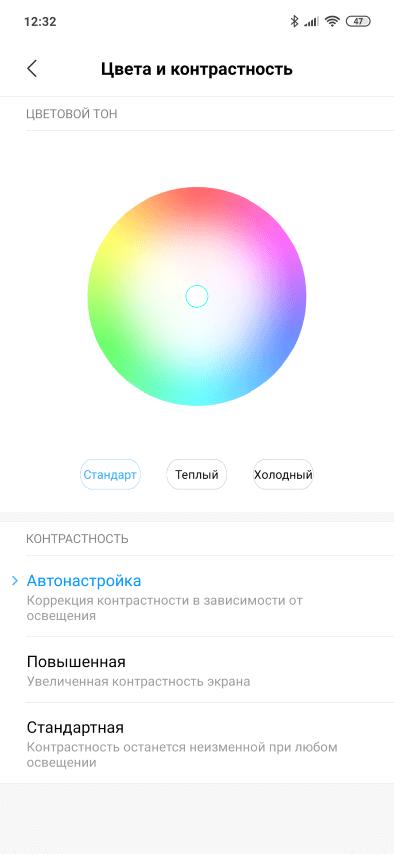 Настройка параметров экрана смартфона Xiaomi Redmi Note 7