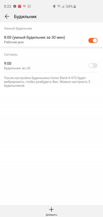 Как установить будильник на Honor Band 4?
