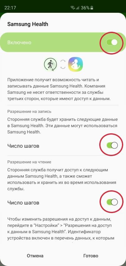 Разрешить доступ на чтение и запись данных в Samsung Health