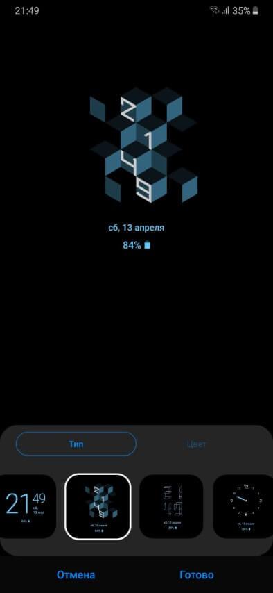 Как изменить стиль часов Always On Display на Galaxy A50?