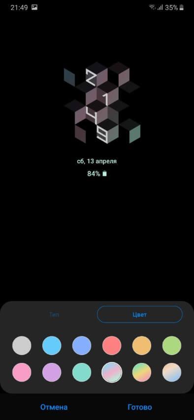 Как изменить цвет Always On Display на Samsung Galaxy A50?