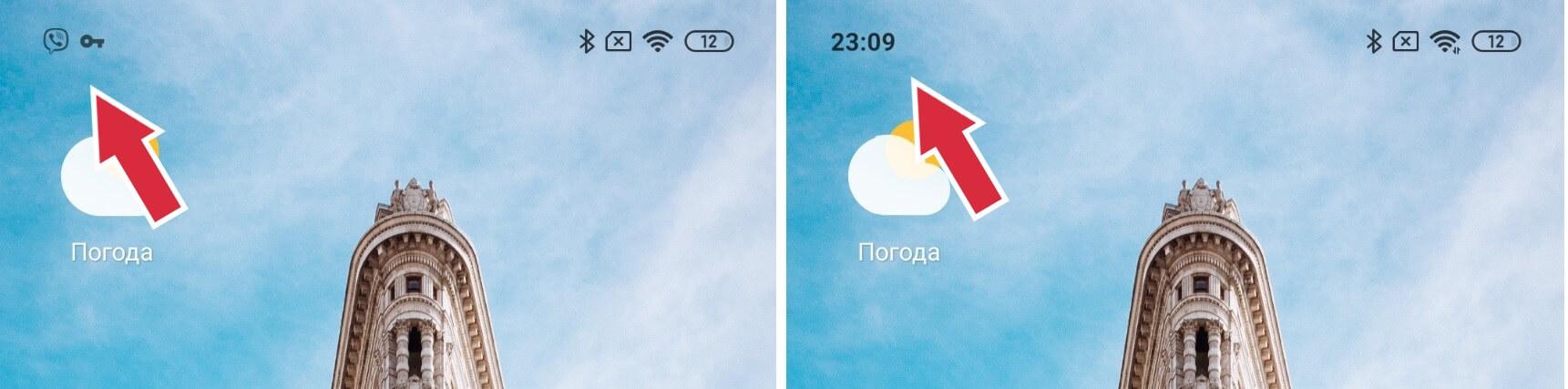 Иконки уведомлений скрываются в Redmi Note 7