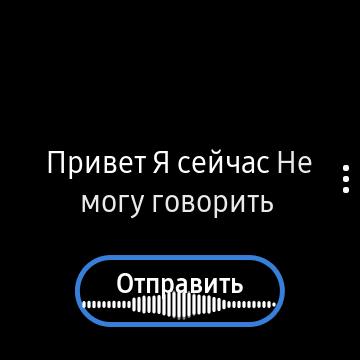 Диктовка ответа голосом на часах Galaxy Watch Active