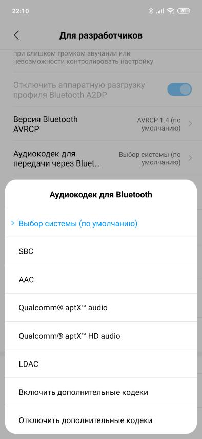 Какие bluetooth-кодеки поддерживает Redmi Note 7