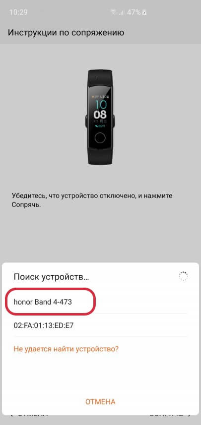 Сопрячь Honor Band 4 с телефоном Huawei Здоровье