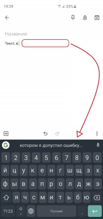 Как вернуть удаленный текст в Gboard