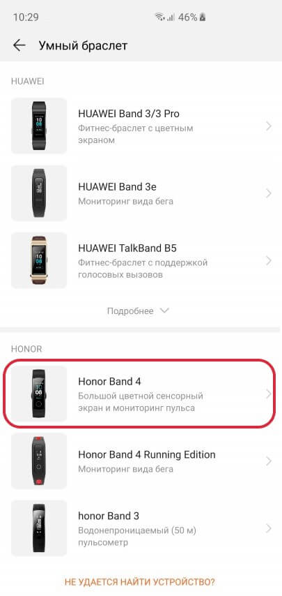 Список браслетов в Huawei Здоровье