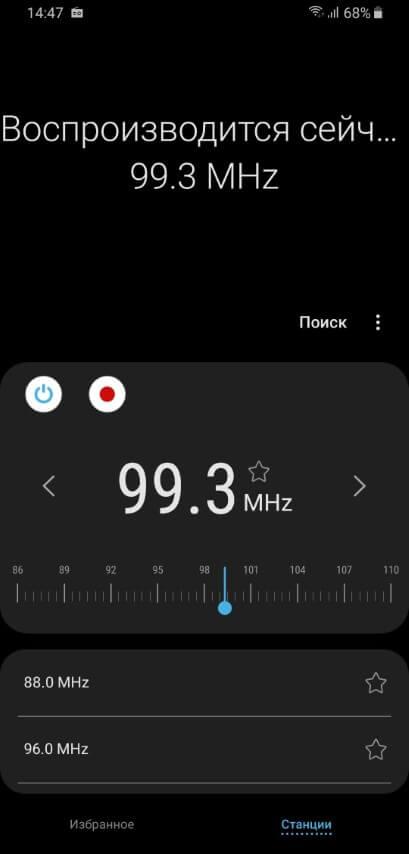 Работа FM-радио в Samsung Galaxy A50