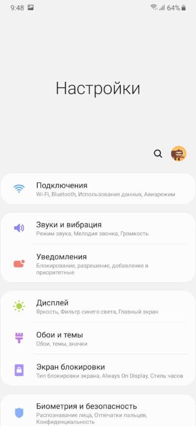 Настройки смартфона, дневная тема One UI