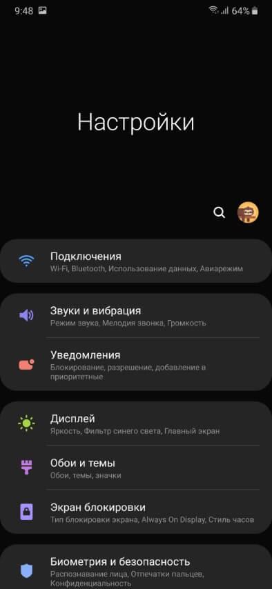 Настройки смартфона, ночной режим One UI