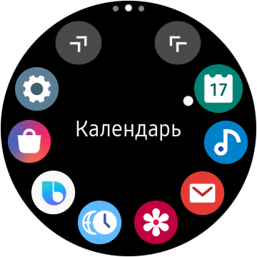 Меню приложений Galaxy Watch Active