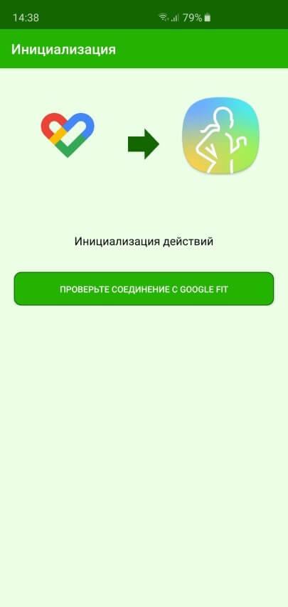 Проверка соединения Health Sync с Google Fit