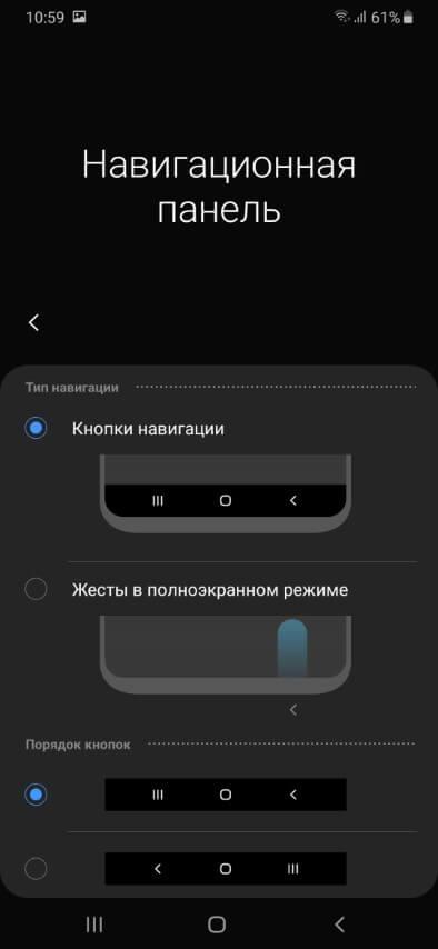 Выбор управления жестами или кнопками на смартфоне Galaxy A50