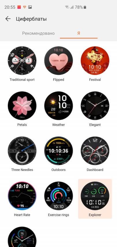 Стандартные циферблаты на Honor Watch Magic