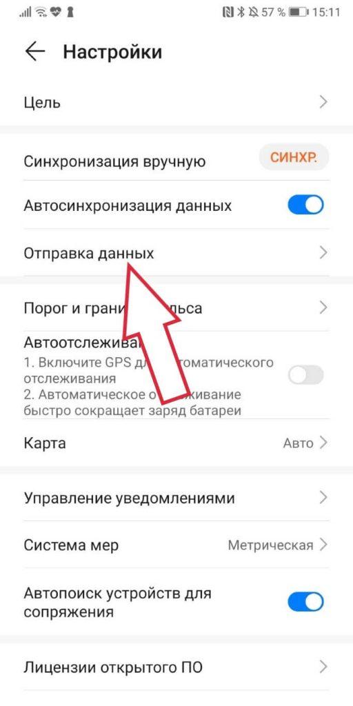 Отправка данных из Huawei Здоровье