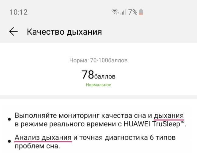 Качество дыхания в Huawei Здоровье