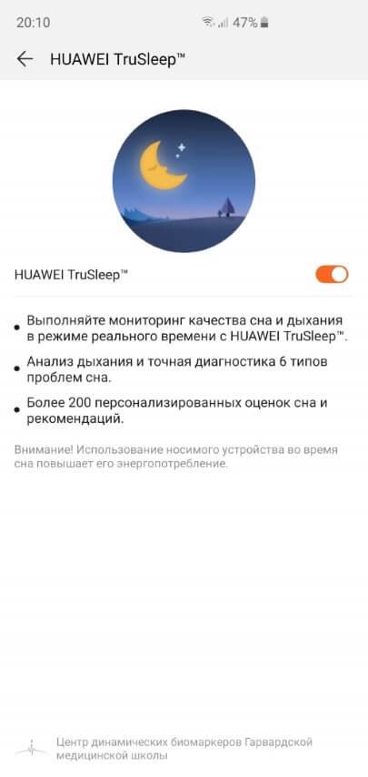 Как работает функция Huawei trusleep