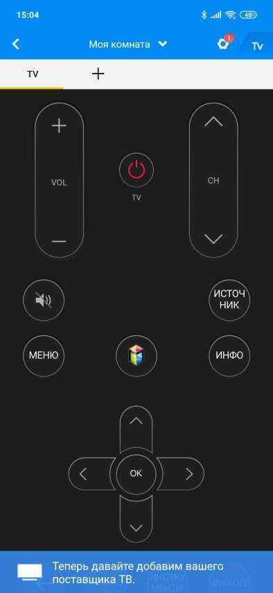 Инфракрасный пульт управления на Redmi Note 7