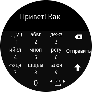 Клавиатура на маленьком экране Galaxy Watch Active