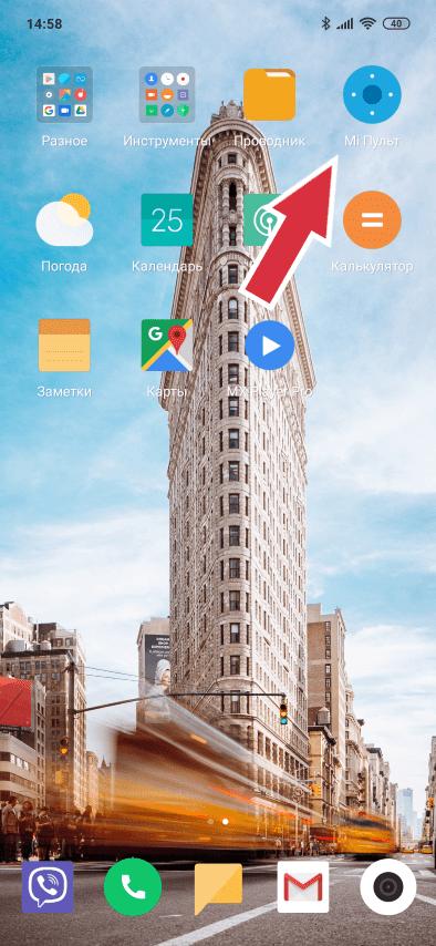 Mi Пульт на Xiaomi Mi 9