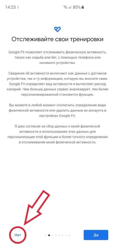 Не отслеживать активность в Google Fit