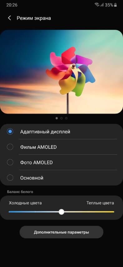 Цветовая гамма экрана Samsung Galaxy A50