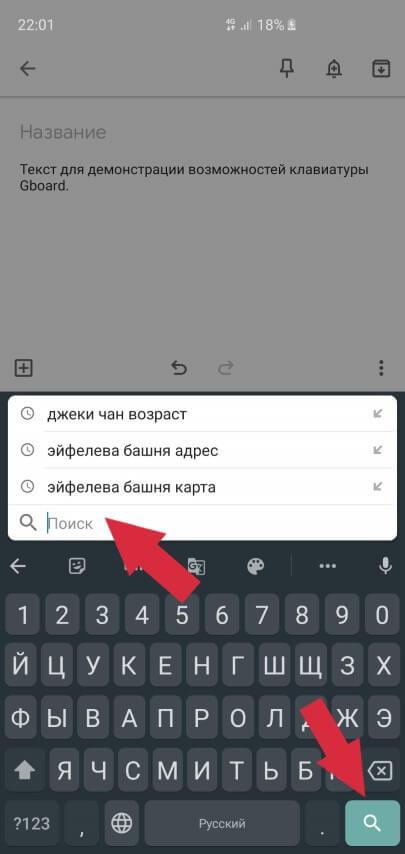 Поиск информации об адресе в Google Gboard