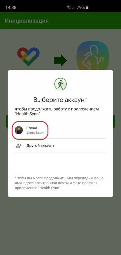 Выбор аккаунта Google Fit для связки с Samsung Health