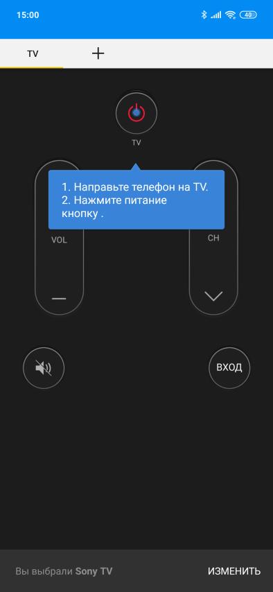 Настройка ИК-пульта на Xiaomi Redmi Note 7