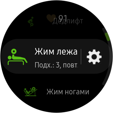 Жим лежа и жим ногами с Galaxy Watch Active