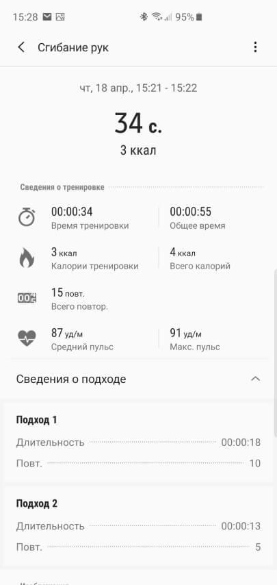 Отчет о силовых тренировках на Galaxy Watch Active