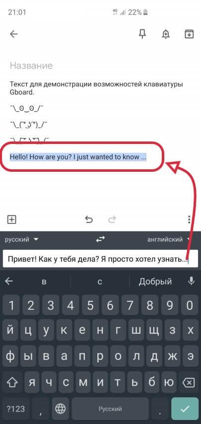 Перевод автоматически появляется в окошке ввода
