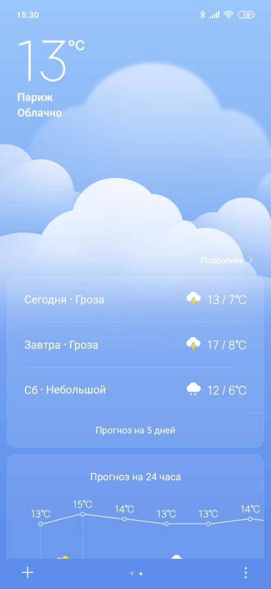Приложение Погода на Redmi Note 7