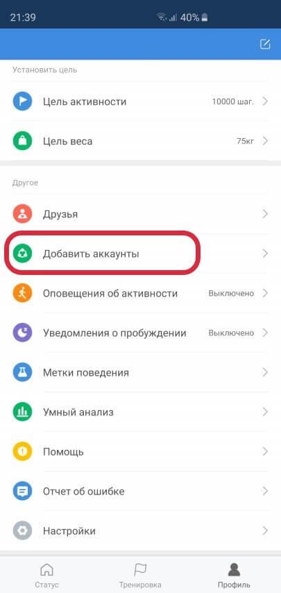 Добавляем аккаунт для синхронизации с Xiaomi Mi Band